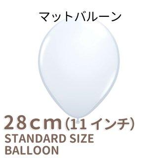 ◇11インチ・28cm◇【ゴム風船】●マット●【ばら売り】パーティーバルーン マットバルーン ホワイト