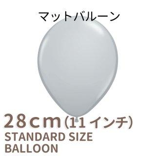 ◇11インチ・28cm◇【ゴム風船】●マット●【ばら売り】パーティーバルーン マットバルーン グレー