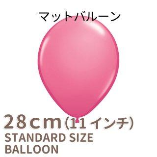◇11インチ・28cm◇【ゴム風船】●マット●【ばら売り】パーティーバルーン マットバルーン ローズ