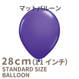 ◇11インチ・28cm◇【ゴム風船】●マット●【ばら売り】パーティーバルーン マットバルーン パープルバイオレット