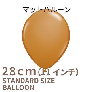 ◇11インチ・28cm◇【ゴム風船】●マット●【ばら売り】パーティーバルーン マットバルーン モカブラウン