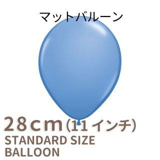 ◇11インチ・28cm◇【ゴム風船】●マット●【ばら売り】パーティーバルーン マットバルーン ペリウィンクル