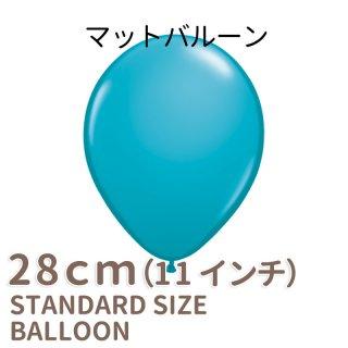 ◇11インチ・28cm◇【ゴム風船】●マット●【ばら売り】パーティーバルーン マットバルーン トロピカルティール