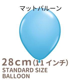 ◇11インチ・28cm◇【ゴム風船】●マット●【ばら売り】パーティーバルーン マットバルーン ペイルブルー