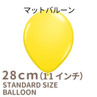 ◇11インチ・28cm◇【ゴム風船】●マット●【ばら売り】パーティーバルーン マットバルーン イエロー