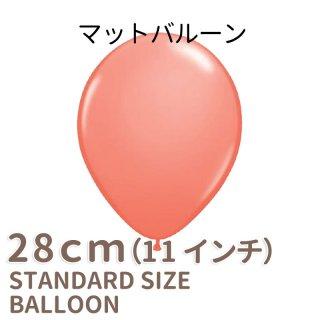◇11インチ・28cm◇【ゴム風船】●マット●【ばら売り】パーティーバルーン マットバルーン コーラル