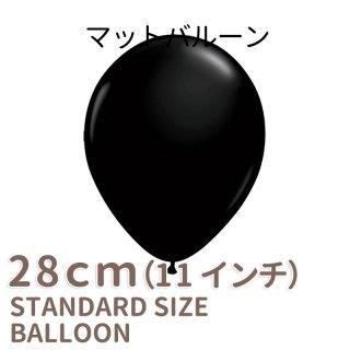 ◇11インチ・28cm◇【ゴム風船】●マット●【ばら売り】パーティーバルーン マットバルーン ブラック