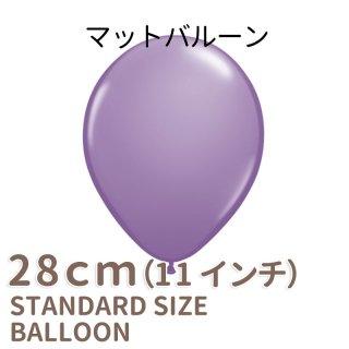 ◇11インチ・28cm◇【ゴム風船】●マット●【ばら売り】パーティーバルーン マットバルーン ライラック