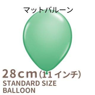 ◇11インチ・28cm◇【ゴム風船】●マット●【ばら売り】パーティーバルーン マットバルーン ウィンターグリーン