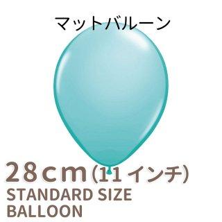 ◇11インチ・28cm◇【ゴム風船】●マット●【ばら売り】パーティーバルーン マットバルーン カリビアンブルー