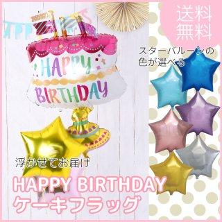 【送料無料】ファンシーケーキウィズフラッグス スターバルーンブーケ【浮かせてお届け】ヘリウムガス入り【1歳 誕生日 バースデイ ギフト バルーン電報 風船】