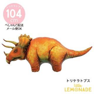 【フィルム風船】ガス無し【恐竜】トリケラトプス 幅106cmの特大サイズ【パーティー バルーンデコレーション】【メール便発送可能】
