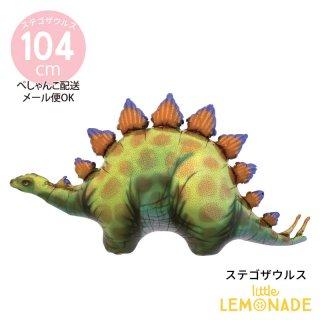 恐竜 ステゴザウルス ガス無し ぺしゃんこでお届け 104cm リアルな絵柄バルーン 風船 (#63854)