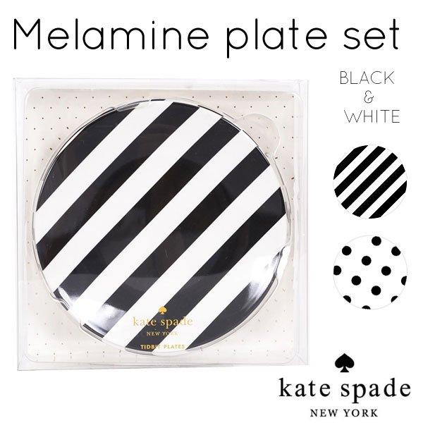 【Kate Spade ケイトスペード】メラミンプレートセット BLACK & WHITE 【食器 テーブルウェア ドット ストライプ メラミン 割れない食器 メラミン食器 プレゼント ギフ…