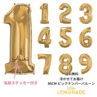 【送料無料】約90cmの数字 ナンバーバルーン 誕生日 お名前を入れてお届け 記念日に 浮かせてお届け【ゴールド】