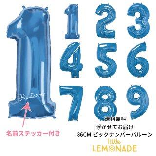 【送料無料】ガス入り★浮かせてお届け 約90CMのビッグナンバーバルーン【ブルー】 ヘリウムガス入【お誕生日のお祝いの飾り付けにフィルム風船】