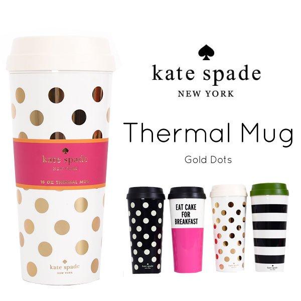 【Kate Spade ケイトスペード】タンブラー サーマルマグ Gold Dots 【ホワイト ゴールド ドット 白 フェミニン サーモマグ マグ マグボトル 水筒 スライド…
