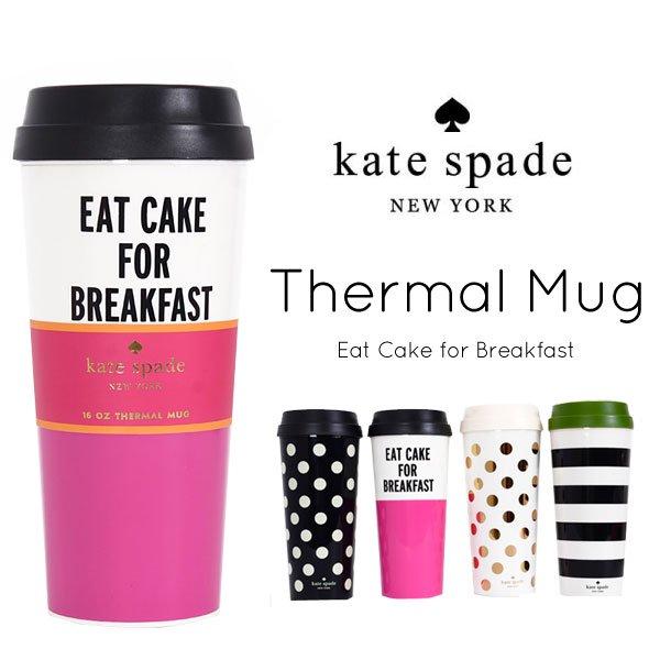 【Kate Spade ケイトスペード】タンブラー サーマルマグ Eat Cake for Breakfast 【ピンクサーモマグ  オシャレ メッセージ マグ マグボトル 水筒 スライド…