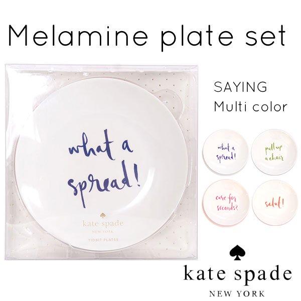 【Kate Spade ケイトスペード】メラミンプレートセット SAYING マルチカラー【食器 テーブルウェア メラミン 割れない食器 メラミン食器 プレゼント ギフ…
