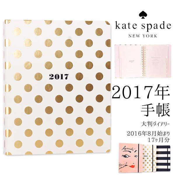 【Kate Spade ケイトスペード】2017ダイアリー 手帳 GOLD DOTS 2017年 大判 8月始まり ゴールド ドット 女性 フェミニン ブランド…
