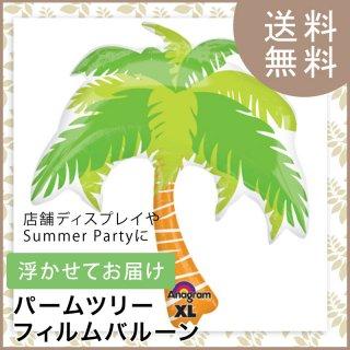 【送料無料】ヤシの木 パームツリー 【浮かせてお届け】ヘリウムガス入り お祝い 夏 風船 パーティー 店舗 装飾 ディスプレイ レセプション