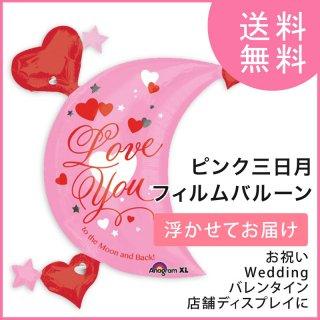 【送料無料】ピンクの三日月 バルーン【浮かせてお届け】バレンタインに 結婚式 ウェディング ヘリウムガス入り お祝い ハート 風船 パーティー 店舗 装飾 ディスプレイ レセプション