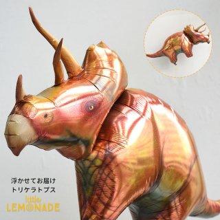 【送料無料】トリケラトプス バルーン 恐竜 ダイナソー【浮かせてお届け】 ヘリウムガス入り 誕生日 バースデイ パーティー ディスプレイ レセプション