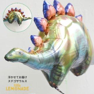 ステゴザウルス バルーン 恐竜  ダイナソー リアルなタッチで描かれた風船 【浮かせてお届け】 ヘリウムガス入り 誕生日