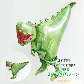 【送料無料】T-REX バルーン レックス  恐竜 ダイナソー【浮かせてお届け】 ヘリウムガス入り 誕生日 バースデイ パーティー ディスプレイ レセプション