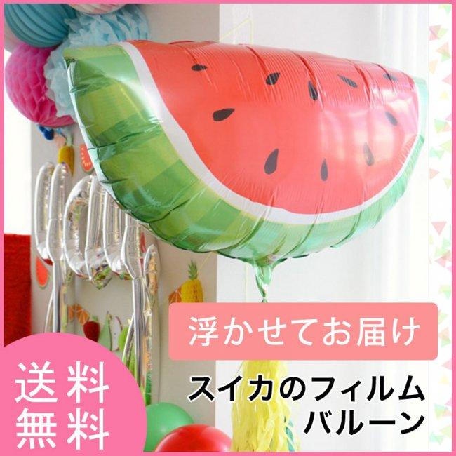 【送料無料】スイカ バルーン フルーツ 果物 【浮かせてお届け】 ヘリウムガス入り お祝い 夏 サマー summer 風船 パーティー 店舗 装飾 ディスプレイ レセプシ…