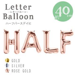 【文字のフィルムバルーン】HALF 34cm アルファベット 4文字セット ゴールド/シルバー/ローズゴールド 【ハーフバースデイ お祝い レターバルーン メール便OK 】