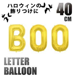 【文字のフィルムバルーン】BOO 40cm アルファベット ゴールド【ハロウィンの装飾にデコレーション HALLOWEEN Party おうちスタジオ フォトプロップ】