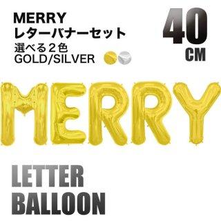【文字のフィルムバルーン】■MERRY 40cm ゴールド/シルバー【クリスマス、クリスマスパーティーの装飾に X'mas 店舗ディスプレイ デコレーション】メール便OK