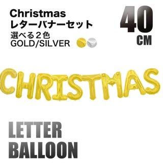 【文字のフィルムバルーン】CHRISTMAS■ 40cm ゴールド/シルバー【クリスマス、クリスマスパーティーの装飾に X'mas 店舗ディスプレイ デコレーション】メール便OK