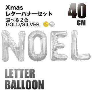 【文字のフィルムバルーン】◆NOEL 40cm ゴールド/シルバー【クリスマス、クリスマスパーティーの装飾に X'mas 店舗ディスプレイ デコレーション】メール便OK
