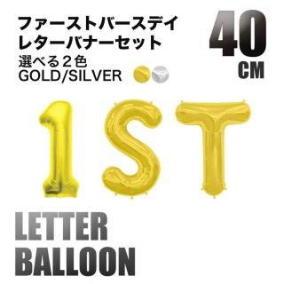 【文字のフィルムバルーン】◇1ST◇40cm アルファベット 3文字セット ゴールド シルバー GOLD SILVER 【ファーストバースデイ お祝い メール便OK 】