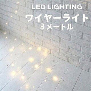 LED ワイヤーライト 3メートル【メール便可】【デコレーション ジュエリーライト イルミネーションライト】