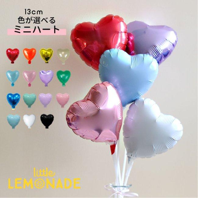 【バラ売り 13cm◇ミニハート◇  フィルムバルーン】 バルーン 風船 ハート 赤 ピンク パーティー 誕生日 飾り付け 装飾 ステッキ ワンドに