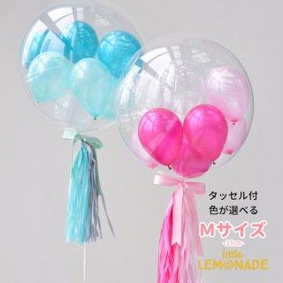 【送料無料】バブルバルーン Mサイズ リボンとタッセル付き 【浮かせてお届け 色が選べる】ヘリウムガス入り バルーンブーケ