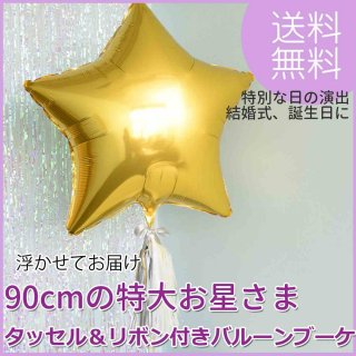 【送料無料】大きなお星さまの特大バルーンブーケ リボンとタッセル付き【浮かせてお届け】ヘリウムガス入り バルーンブーケ スター【ウェディング 結婚式 お祝い スター】