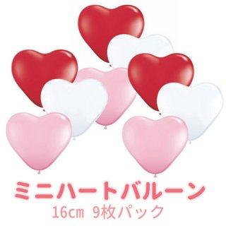 【6インチ ハート型 ミニゴム風船 アソート 9枚入り】ハート型パーティーバルーン 9枚パック 赤・白・ピンクミックス【誕生日 イベント デコレーション 飾り付けに】 バレンタイン 装飾