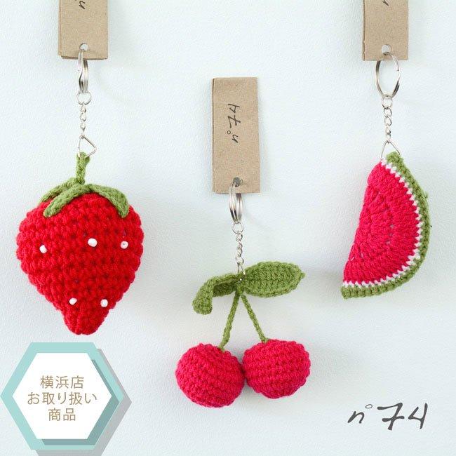 【Numero 74 ヌメロ】 果物のキーチェー...