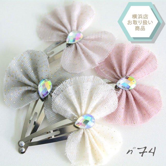 【Numero 74 ヌメロ】Luna Hair Clip  ...