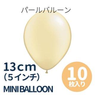 【5インチ 13cm】【ゴム風船】【10枚入り】パステルパール アイボリー【パーティーデコレーション】【メール便可】