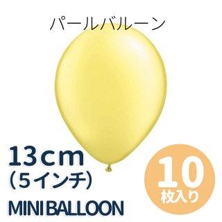 【5インチ 13cm】【ゴム風船】【10枚入り】パステルパール イエロー【パーティーデコレーション】【メール便可】