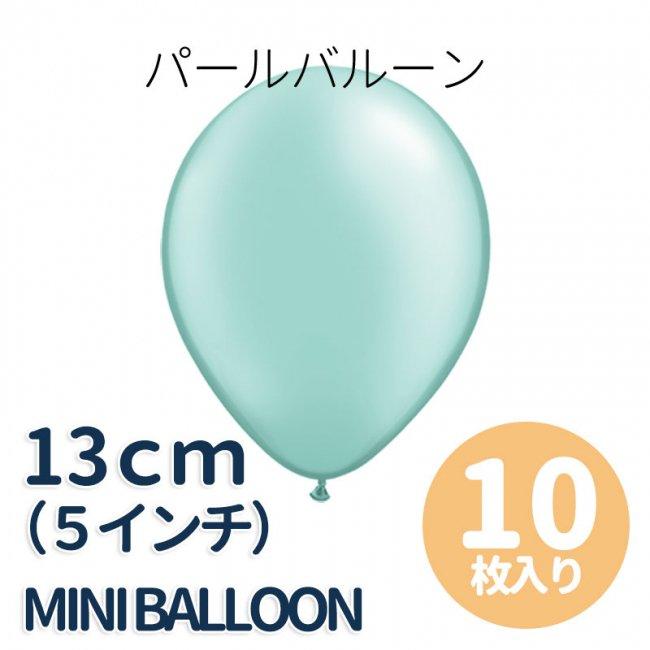 【5インチ 13cm】【ゴム風船】【10枚入り】パステルパール ミントグリーン【パーティーデコレーション】【ネコポス可】