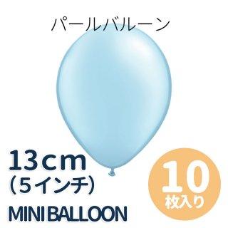 【5インチ 13cm】【ゴム風船】【10枚入り】パステルパール ライトブルー【パーティーデコレーション】【メール便可】