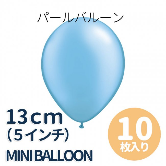 【5インチ 13cm】【ゴム風船】【10枚入り】パステルパール エジュアブルー【パーティーデコレーション】【ネコポス可】
