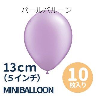 【5インチ 13cm】【ゴム風船】【10枚入り】パステルパール ラベンダー【パーティーデコレーション】【メール便可】
