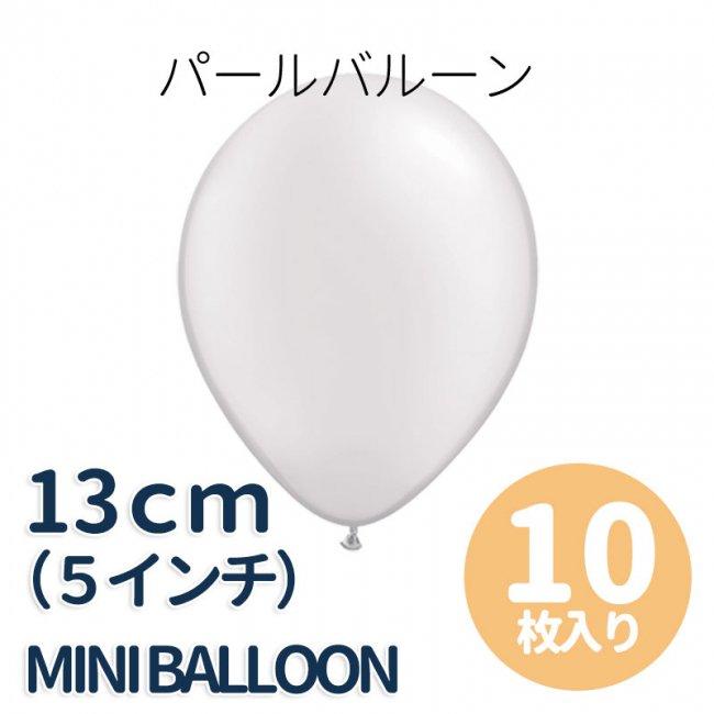 【5インチ 13cm】【ゴム風船】【10枚入り】パステルパール ホワイト【パーティーデコレーション】【ネコポス可】